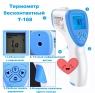Термометр бесконтактный T-168
